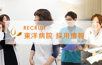 RECRUIT 東洋病院 採用情報