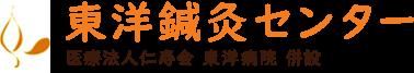 東洋鍼灸センター 医療法人仁寿会 東洋病院併設