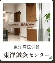 東洋病院併設 東洋鍼灸センター