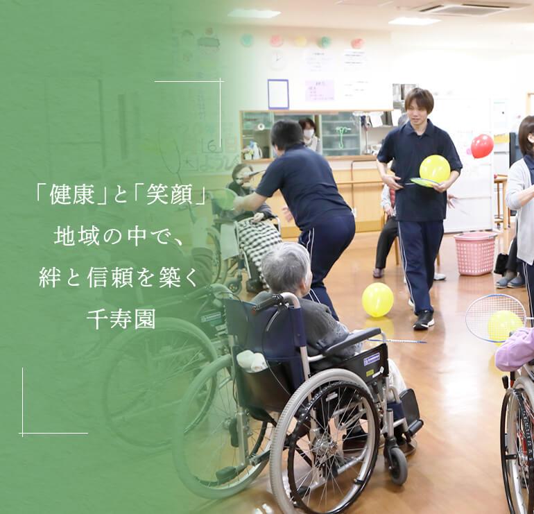 「健康」と「笑顔」地域の中で、絆と信頼を築く 千寿園