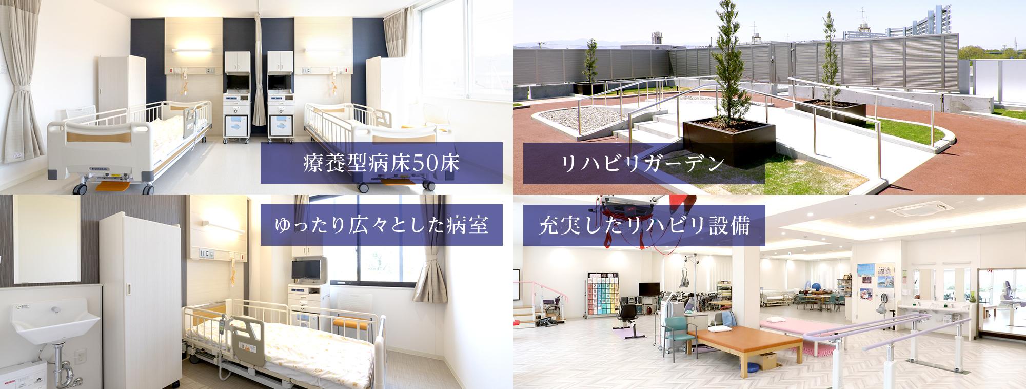 療養型病床50床 リハビリガーデン ゆったり広々とした病室 充実したリハビリ設備