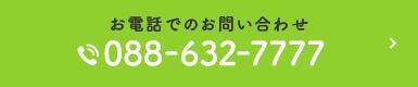 tel.088-632-7777