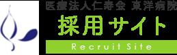 医療法人仁寿会 東洋病院 採用サイト