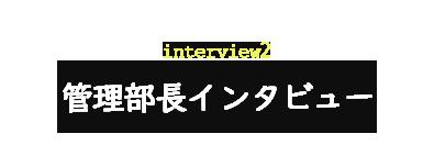 管理部長インタビュー
